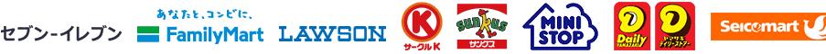 コンビニエンスストアのロゴ